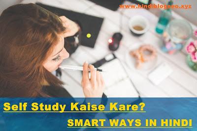 Self Study Kaise Kare