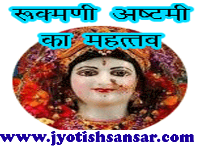 rukmani ashtmi in jyotish sansar