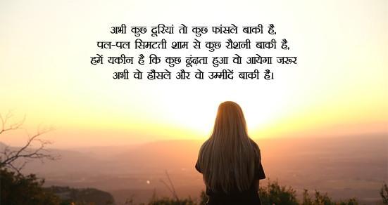 duriya shayari images download hindi 2018