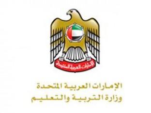 وظائف وزارة التربية والتعليم الامارات