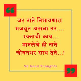 नाती-सुविचार-सुंदर-विचार-Good-Thoughts-in-Marathi-On-life -vb-marathi-suvichar-status-photo-vijay-bhagat