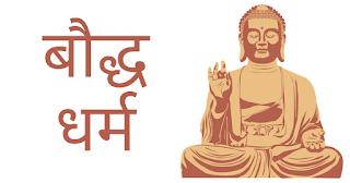 बौद्ध धर्म का इतिहास और महत्वपूर्ण तथ्य indgk.com