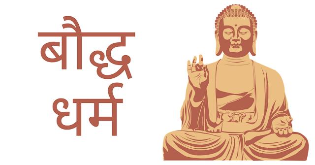 बौद्ध धर्म की विशेषताएं,Buddhism,bodh dharm kya hai