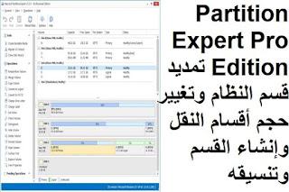 Macrorit Partition Expert Pro Edition تمديد قسم النظام وتغيير حجم أقسام النقل وإنشاء القسم وتنسيقه