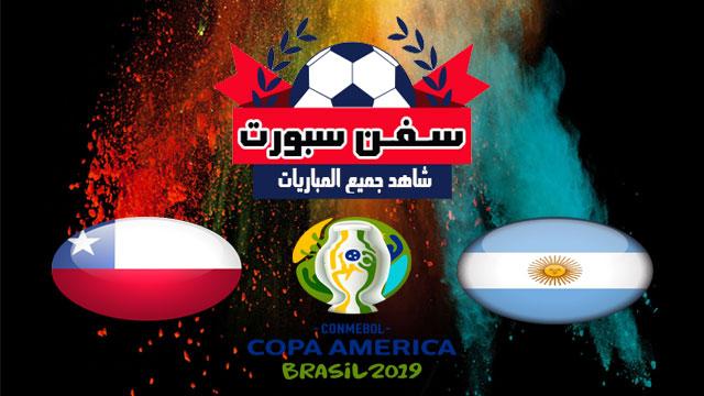 موعدنا مع مباراة الأرجنتين وتشيلي بتاريخ 06/07/2019 كوبا أمريكا
