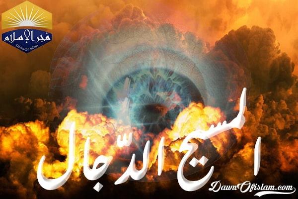 المسيح الدجال-فجر الإسلام-www..dawnofislam.com