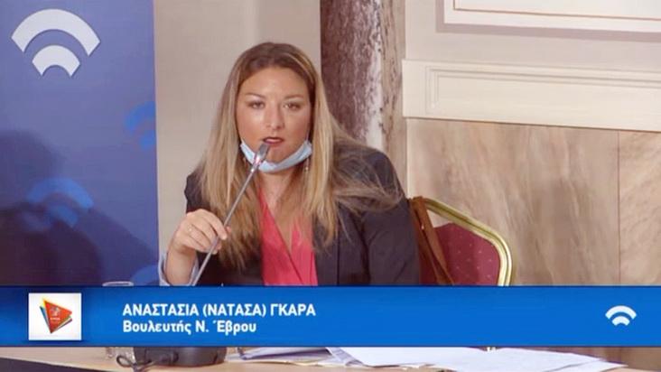 Παρέμβαση της Νατάσας Γκαρά στη 2η συνεδρίαση της Διακομματικής Κοινοβουλευτικής Επιτροπής για την Ανάπτυξη της Θράκης
