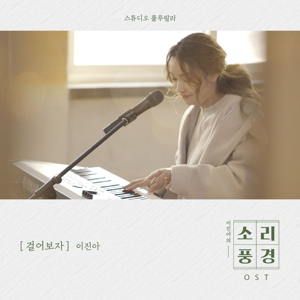 Lee Jin Ah – 소리풍경 – 학교편 – Single