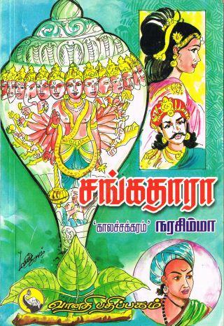 காலச்சக்கரம் நரசிம்மா free download