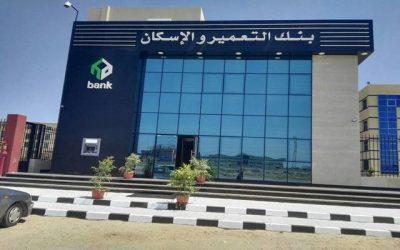 أرقام عناوين فروع خدمة عملاء بنك الإسكان والتعمير مصر 2021