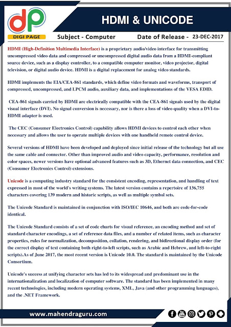 DP | IBPS SO Special: HDMI & UNICODE | 23-12-17