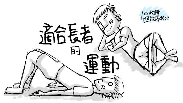 好痛痛 - 鄉民101問 (3) 家中的長輩(年長者)適合什麼樣的運動?