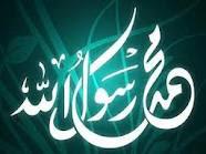 PERISTIWA ISRA DAN MI'RAJ  | Ibnu Qayyim al-Jauziyah