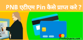 PNB NEW ATM Pin generate कैसे करें? How to Generate PNB new ATM PIN