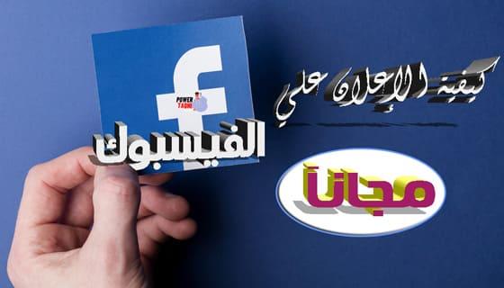 """كيفية الإعلان علي الفيس بوك """"Facebook"""" مجانآ"""