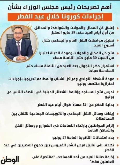 جميع تصريحات رئيس مجلس الوزارء اليوم 17/5/2020عن الاجراءات ضد كورونا خلال ايام العيد