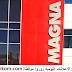 شركة ماغنا ميرور : تشغيل عدة مناصب بمجالات مختلفة بالقنيطرة