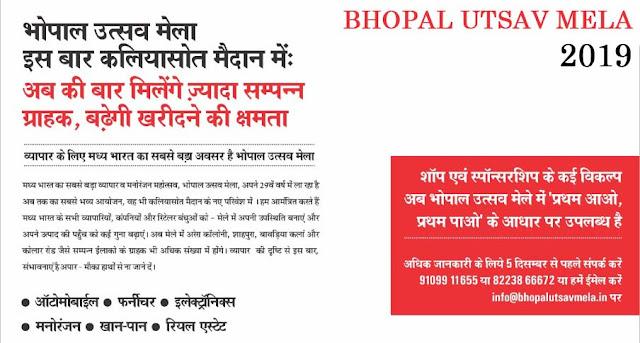 Bhopal Utsav Mela, Mela Bhopal, Mela in Bhopal