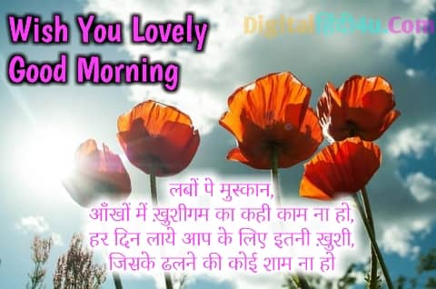 dil se good morning sms
