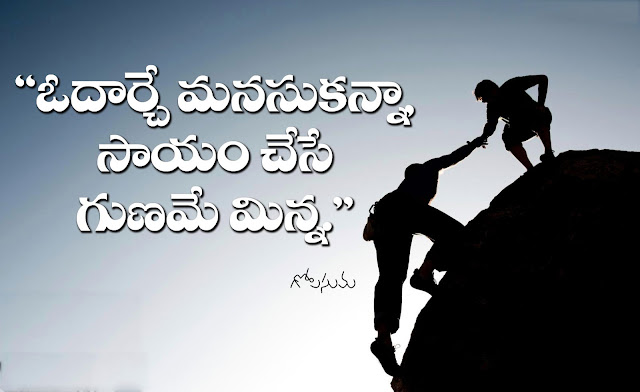 Telugu Beautiful Quotes