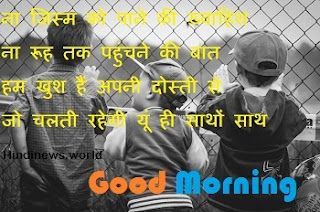 good morning quotes for a special friend in hindi