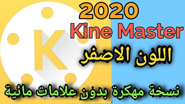 تحميل Kine Master الاصفر نسخة جديدة لعام 2020