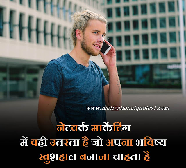 """"""" network marketing motivation image hindi"""""""