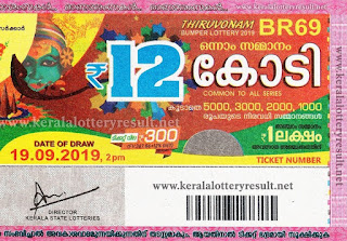 Kerala Bumper ONAM BUMPER 2019 Lottery BR-69, keralalotteryresult.net, kerala Thiruvonam Bumper lottery, kerala Thiruvonam Bumper lottery result 19.09.2019, mega Bumper 2019, next Bumper, next Thiruvonam Onam Bumper 2019, next Thiruvonam Bumper 2019, price structure Thiruvonam new year   Bumper, prize structure