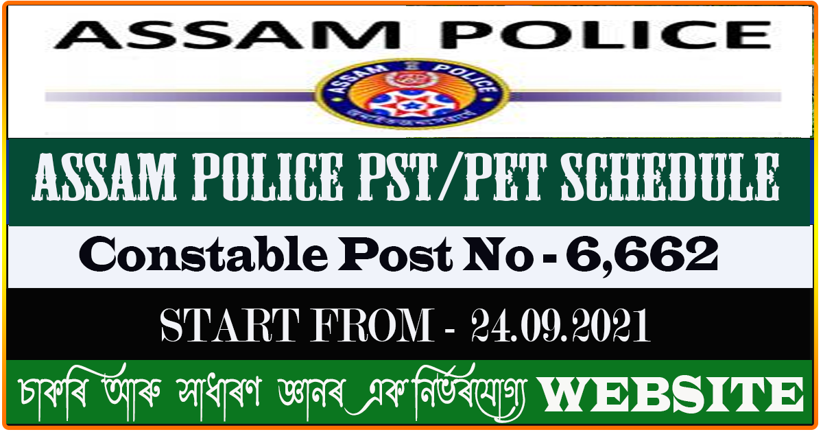 Assam Police PST/PET Schedule 2021 for 6,662 Constable Posts