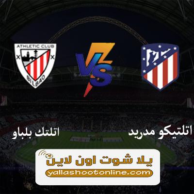 مباراة اتلتيكو مدريد واتلتيك بلباو اليوم