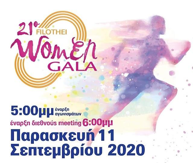Το 21ο Filothei Women Gala στις 11 Σεπτεμβρίου
