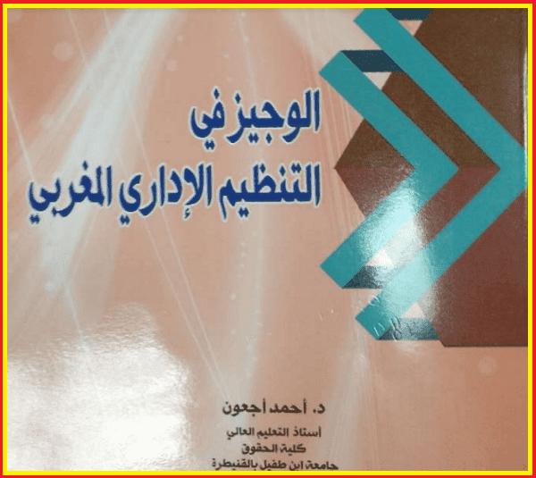 كتاب الوجيز في التنظيم الإداري المغربي pdf