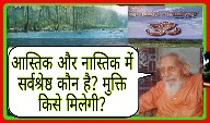 S25, What is the difference between a believer and an atheist? Who will get freedom -महर्षि मेंहीं। कबीर बानी पर प्रवचन करते गुरुदेव