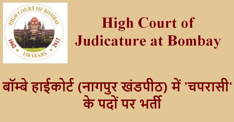 Bombay High Court jobs 2019
