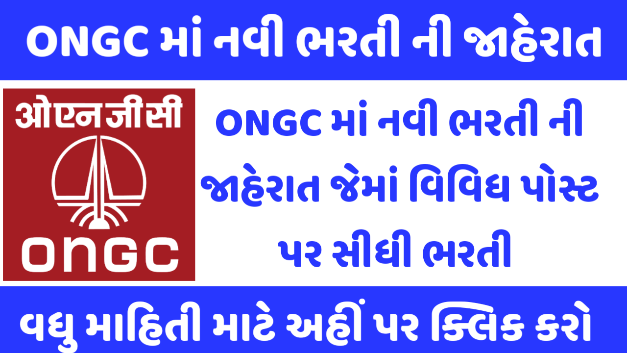 IOCL Gujarat Indian Oil Corporation Limited (IOCL) Recruitment