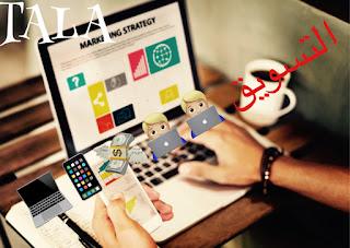 تعريف التسويق و أنواع و مبادئ التسويق