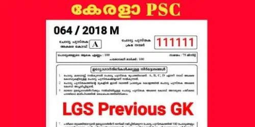 LGS Previous Question Paper GK part | 064 / 2018-M