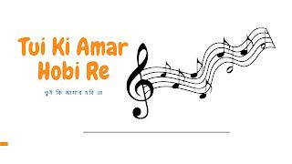 Tui Ki Amar Hobi Re