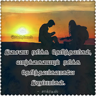 Tamil Chakrates quote