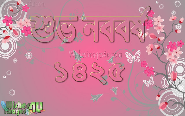 2018 BENGALI NEW YEAR 1425 WALLPAPERS, photos