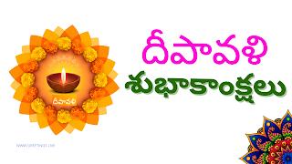 Telugu Diwali wishes Images deepavali subhakankshal