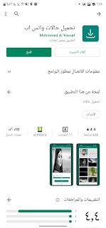 Whats app story dawnlode