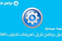 تحميل برنامج Driver Talent 2019 لتنزيل تعريفات لاب Dell