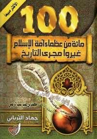 100 من عظماء الاسلام، تحميل كتاب 100 من عظماء الاسلام غيروا التاريخ، تحميل كتاب 100 من عظماء الأسلام غيروا مجري التاريخ، مسلمين غيروا مجري التاريخ