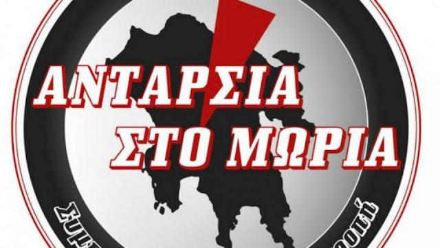 """Η """"ΑΝΤΑΡΣΥΑ στο Μωριά"""" για την Ορκομωσία στο περιφερειακό συμβούλιο"""