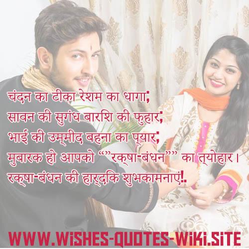 Happy Raksha Bandhan 2019 Hindi: Quotes, Wishes, Messages