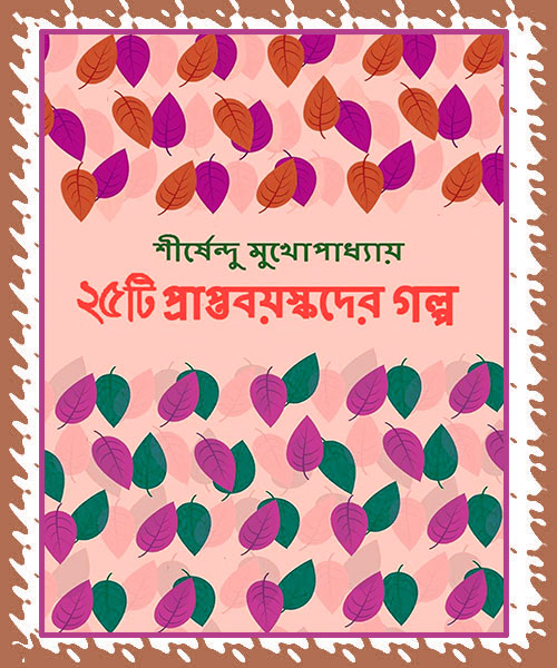 25 Ti Praptabayaskader Golpo (২৫টি প্রাপ্তবয়স্কদের গল্প) by Shirshendu Mukhopadhyay