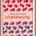 25 Ti Praptabayaskader Golpo (২৫টি প্রাপ্তবয়স্কদের গল্প) by Shirshendu Mukhopadhyay | Bengali Book