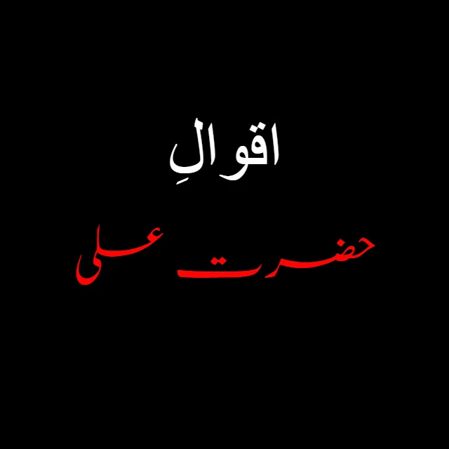 Hazrat Ali (R.A) Quotes in Urdu