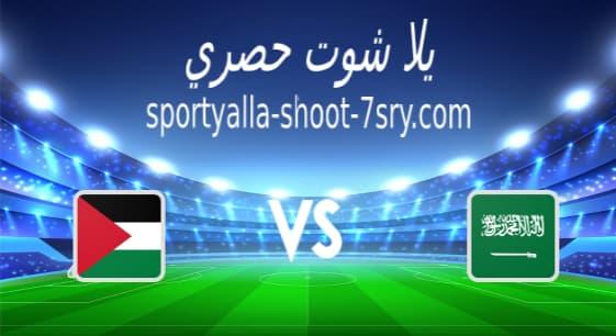 مشاهدة مباراة السعودية وفلسطين بث مباشر اليوم 30-3-2021 تصفيات كأس العالم